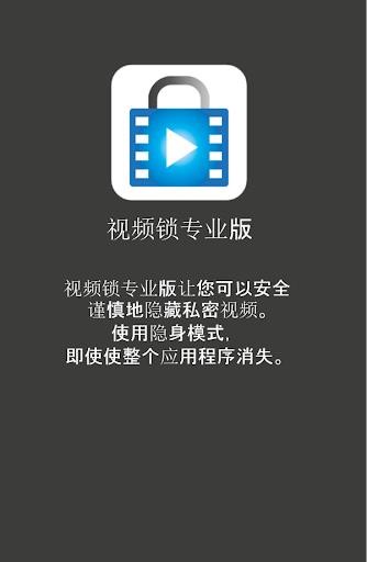 视频锁专业版 - 隐藏视频,影片,录像,电影等等