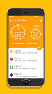 台北微笑單車 - Ubike/YouBike公共單車租借即時動態查詢(雙北/桃園/臺中/新竹/彰化)  螢幕截圖 9
