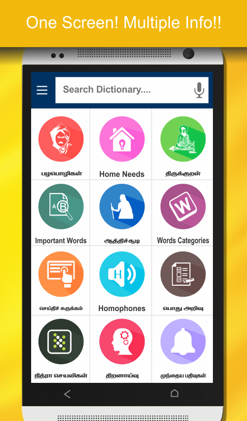 dictionary english to tamil translation free download