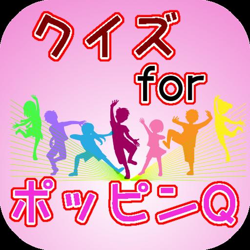 クイズforポッピンQ 少女達がダンスで世界の危機を救う