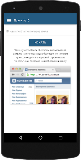 Шпион ВКонтакте анализ страниц