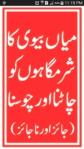 Sharamgaah Ko Chaatna Chosna