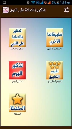 遊戲必備免費app推薦|تذكير بالصلاة على النبي線上免付費app下載|3C達人阿輝的APP