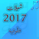 شيلات جديدة طرب 2016-2017