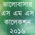 বাংলা  এস.এম.এস Bangla sms icon