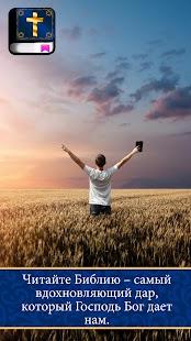 Свободная Библия - náhled