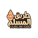 طريق المسلم   حقيبة الصائم في رمضان ، ادعية واذكار icon