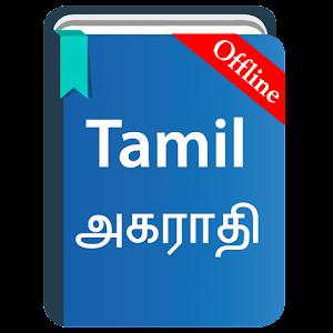 Tamil Dictionary offline
