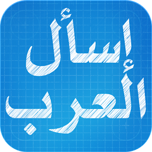 إسأل العرب ? for PC and MAC