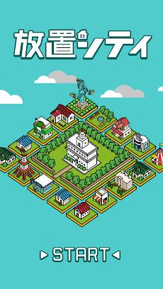 放置シティ ~のんびり街づくりゲーム~のおすすめ画像1