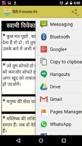 Vivekanandji ke anmole vachan screenshot 5