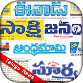 Telugu Newspapers Daily