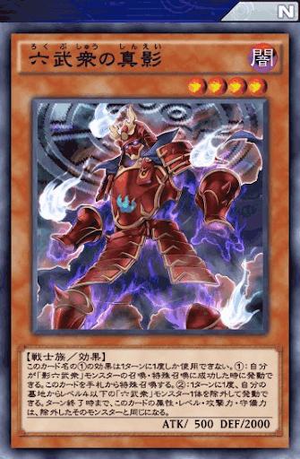 六武衆の真影