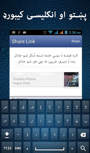 Pashto Keyboard 2018: Pashto Typing App App Report on Mobile