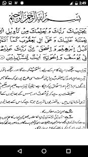 Tafseer - Tafheem ul Quran (Surah Yusuf) in Urdu. - náhled