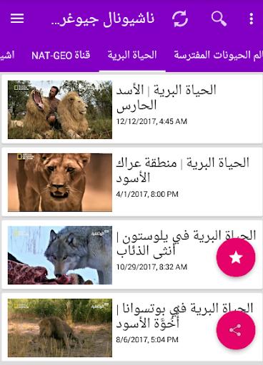 ناشيونال جيوغرافيك ابو ظبي أفلام وثائقية كاملة 1.0 screenshots 4