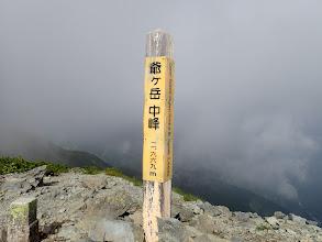 爺ヶ岳中岳に到着