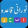Noorani Qaida Arabic Alphabets apk