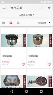 文曄網購:餐飲事業的好夥伴 - náhled