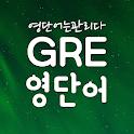 무료 GRE 영어 단어장, GRE영단어 어플 - 영단어는관리다 icon