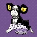 ジョジョの奇妙な冒険 公式アプリ icon