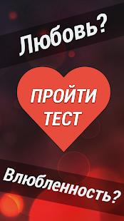 Тест на любовь, для неё - náhled