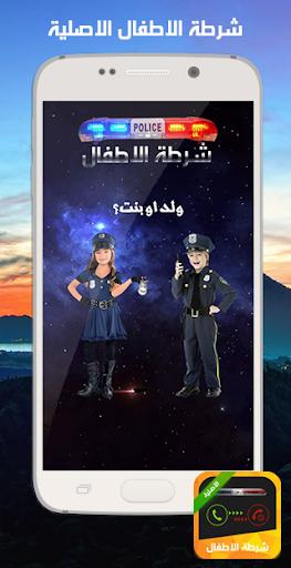 玩免費遊戲APP|下載شرطة الاطفال الاصلية app不用錢|硬是要APP