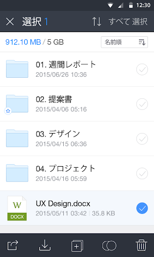 無料生产应用AppのWorks Mobile Drive 記事Game