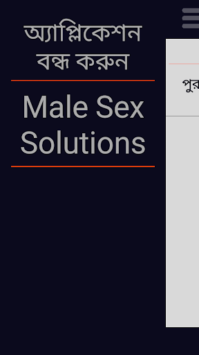 Male Sex Solution