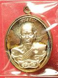 เหรียญรุ่น ชนะจน หลวงพ่อหนุน สุวิชโย วัดพุทธโมกพลาราม จ.สกลนคร เนื้อนวะหน้าเงิน พร้อมกล่องเดิมๆ มีโค๊ด พร้อมหมายเลข 63