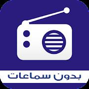 App Radio Algerie Sans Ecouteurs APK for Windows Phone