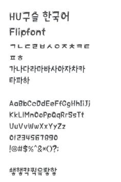 Download HUBeads™ Korean Flipfont APK latest version by Monotype