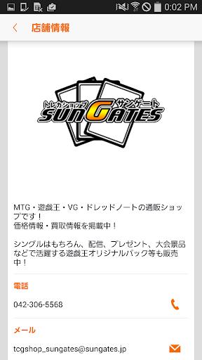 無料购物AppのTCG・トレカの通販買取【トレカショップSUNGATES】|HotApp4Game