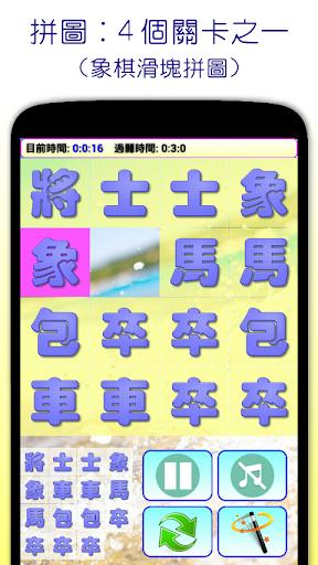 u8070u660eu9054u4eba 1.8.5 screenshots 7