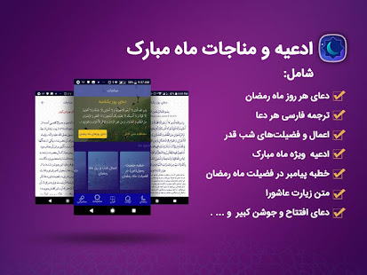 Download رمضان المبارک For PC Windows and Mac apk screenshot 5