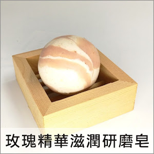 玫瑰精華滋潤研磨皂70g