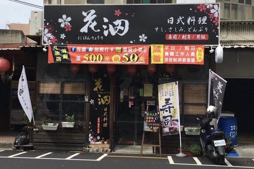 花沺すし日式料理