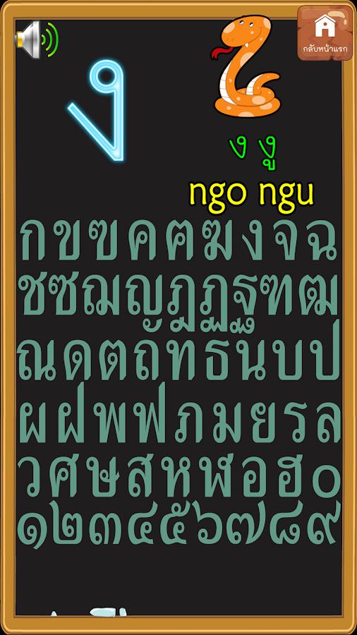 how to learn thai alphabet