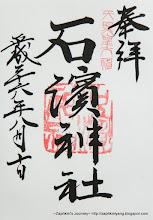 Photo: 東京都台東區 石濱神社 平成26年8月10日