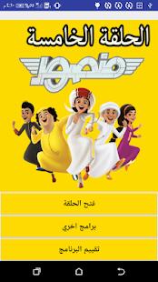 مسلسل منصور الحلقة (5) الخامسة كامله بدون نت - náhled