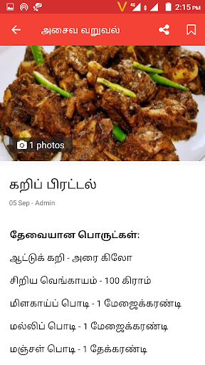Arusuvai Recipes Tamil screenshot