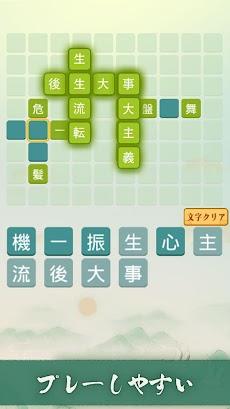 四字熟語クロス:漢字の脳トレゲームのおすすめ画像3