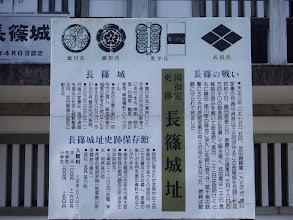 長篠城跡説明文
