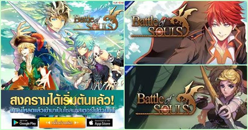 [Battle of Souls] พร้อมทำสงคราม! เกมมือถือใหม่ล่าสุดจาก PLAYPARK