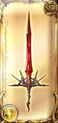 永遠拒絶の剣