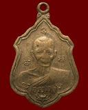 เหรียญหลวงพ่ออรรถ โชติปาโล วัดน้ำวน จ.ปทุมธานี