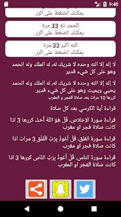 اذكار بعد الصلاة - náhled