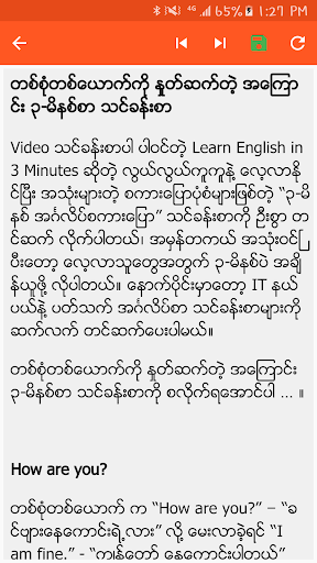 English Speaking for Myanmar 1.0.5 screenshots 5