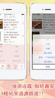 Screenshot of 雲端找便宜-露天 淘寶 Yahoo拍賣 5秒比價省錢 買優惠