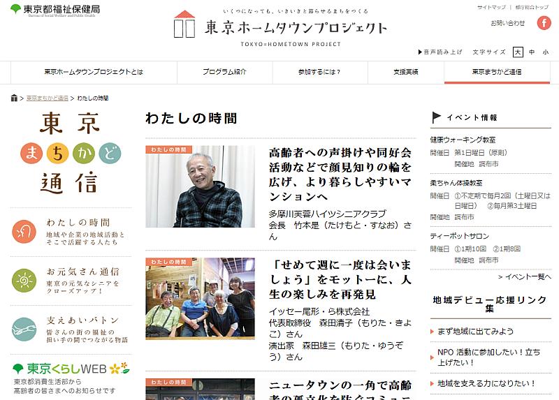東京ホームタウンプロジェクト ...